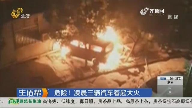 淄博:危险!凌晨三辆汽车着起大火