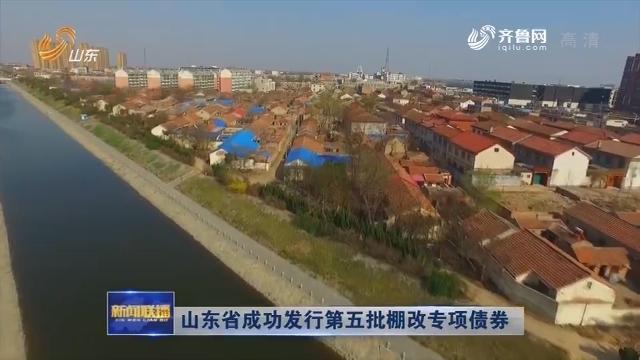 山东省成功发行第五批棚改专项债券