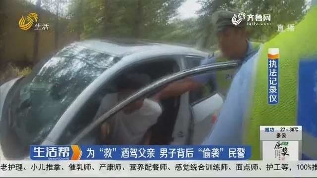 """济宁:为""""救""""酒驾父亲 男子背后""""偷袭""""民警"""