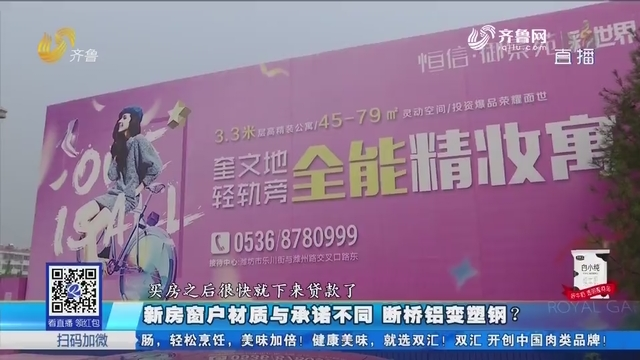 潍坊:新房窗户材质与承诺不同 断桥铝变塑钢?