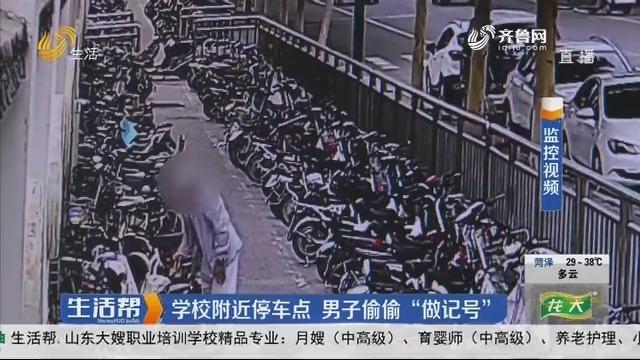 """济宁:学校附近停车点 男子偷偷""""做记号"""""""