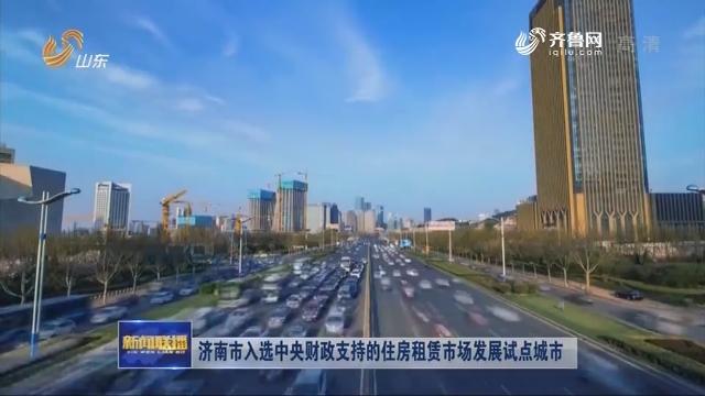 济南市入选中央财政支持住房租赁市场发展试点城市