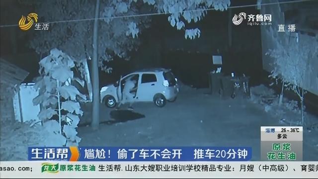 潍坊:尴尬!偷了车不会开 推车20分钟