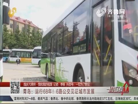 【国庆70周年·我和我的祖国】青岛:运行68年!6路公交见证城市发展