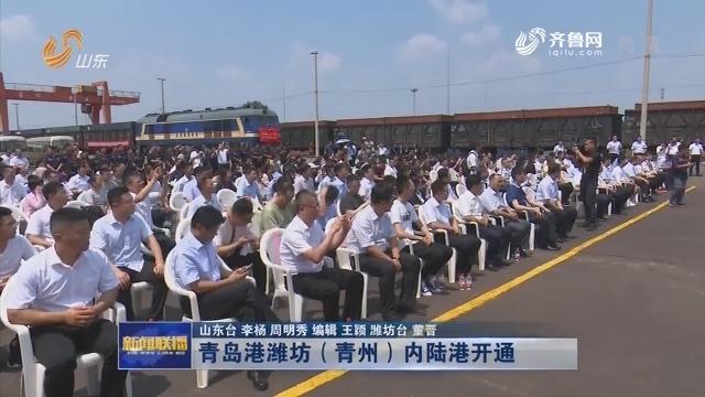 青岛港潍坊(青州)内陆港开通