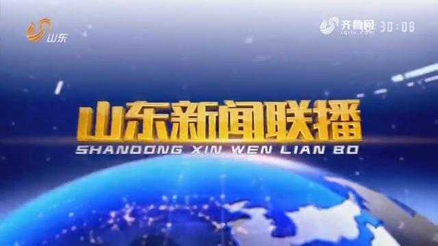 2019年07月20日山东新闻联播完整版
