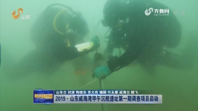 2019·山东威海湾甲午沉舰遗址第一期调查项目启动