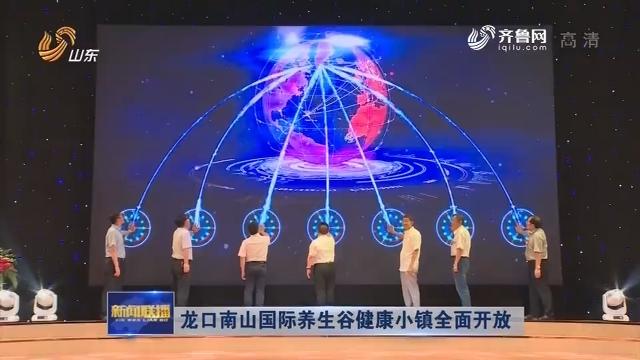 龙口南山国际养生谷健康小镇全面开放