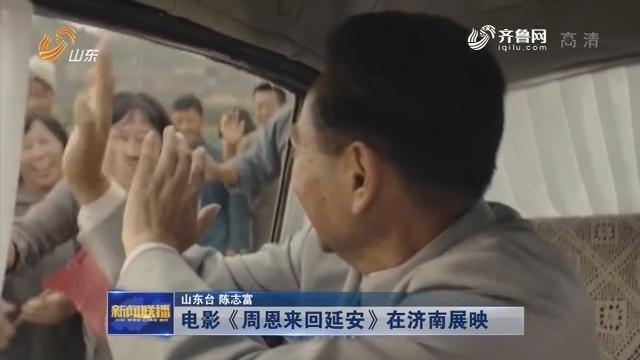电影《周恩来回延安》在济南展映