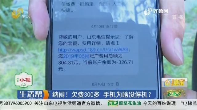 【独家】潍坊:纳闷!欠费300多 手机为啥没停机?
