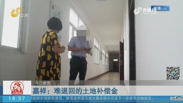 【今日聚焦】嘉祥:难退回到土地补偿金