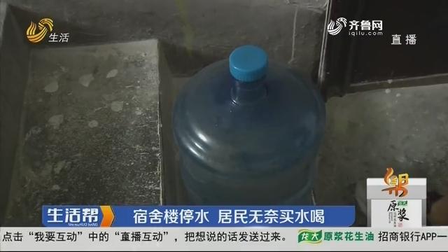 济南:宿舍楼停水 居民无奈买水喝