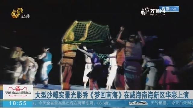 大型沙雕实景光影秀《梦回南海》在威海南海新区华彩上演