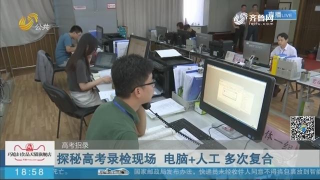 【高考招录】探秘高考录检现场 电脑+人工 多次复合