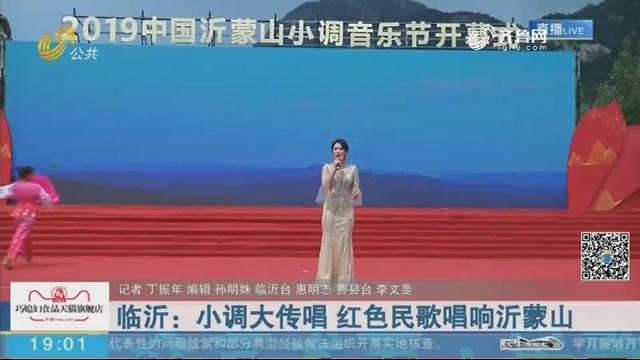 临沂:小调大传唱 红色民歌唱响沂蒙山