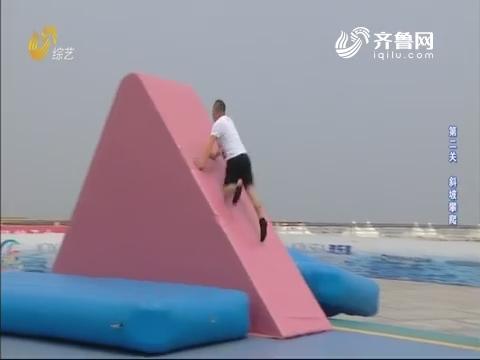 2019年07月20日《快乐运动场》完整版