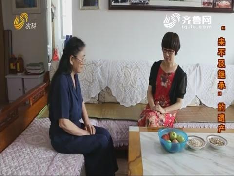 """【荣凯有说法】""""来不及继承""""的遗产"""