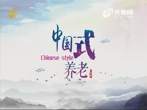 2019年07月20日《中国式养老》完整版