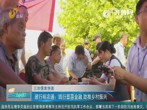 【三农信息快递】建行裕农通:践行普惠金融 助推乡村振兴