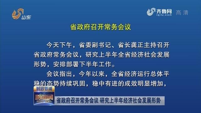 省政府召開常務會議 研究上半年經濟社會發展形勢