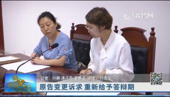 《法院在线》07-20播出《原告变更诉求重新给予答辩期》