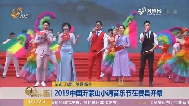 2019中国沂蒙山小调音乐节在费县开幕
