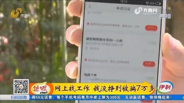 济宁:网上找工作 钱没挣到被骗7万多