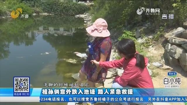 烟台:祖孙俩意外跌入池塘 路人紧急救援