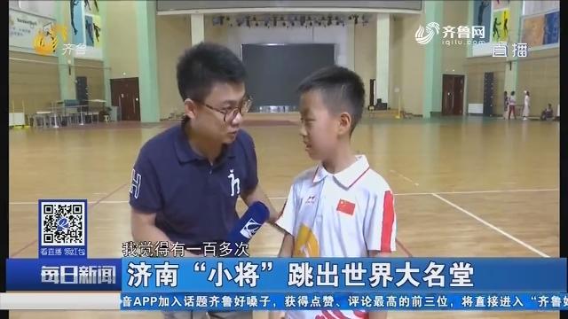 """济南""""小将"""" 跳出世界大名堂"""