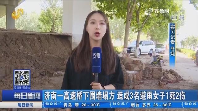 济南一高速桥下围墙塌方 造成3名避雨女子1死2伤
