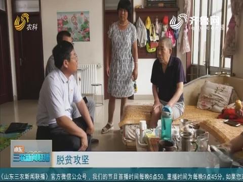 【脱贫攻坚】潍坊:扶贫精准到户 政策落地生根