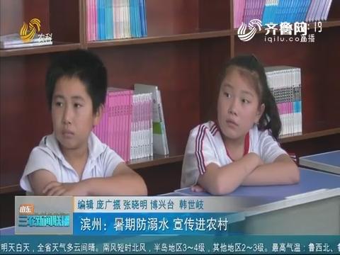 【暑期安全】滨州:暑期防溺水 宣传进农村
