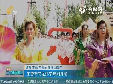 东营荷花龙虾节热闹开场