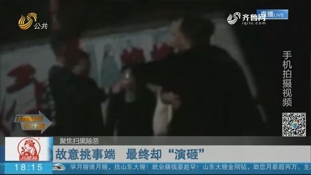 """【聚焦扫黑除恶】临沂:故意挑事端 最终却""""演砸"""""""