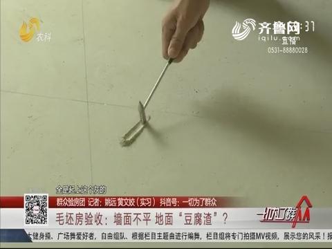 """【群众验房团】毛还房验收:墙面不平 地面""""豆腐渣""""?"""
