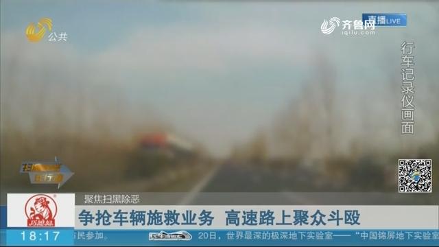 【聚焦扫黑除恶】临沂:争抢车辆施救业务 高速路上聚众斗殴