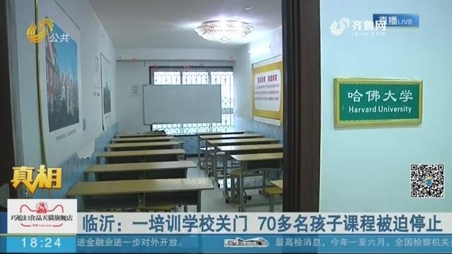 【真相】临沂:一培训学校关门 70多名孩子课程被迫停止
