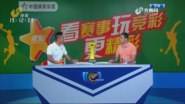 山东鲁能泰山VS深圳佳兆业(上)