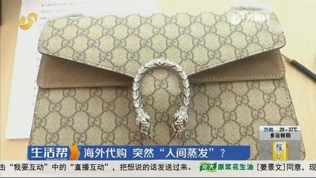 """烟台:海外代购 突然""""人间蒸发""""?"""