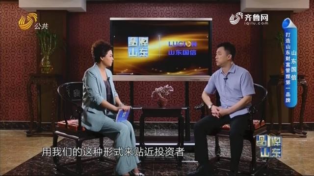 【品牌馨对话】山东国信:打造山东财富管理第一品牌