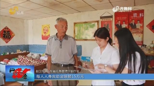 20190721《问安齐鲁》:山东发挥保险救助作用 提升抵御灾害能力