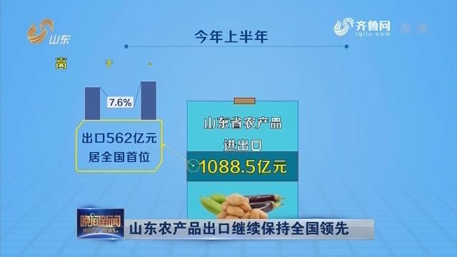 山东农产品出口继续保持全国领先