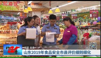 《问安齐鲁》07-21播出《山东2019年食品安全市县评价细则细化》