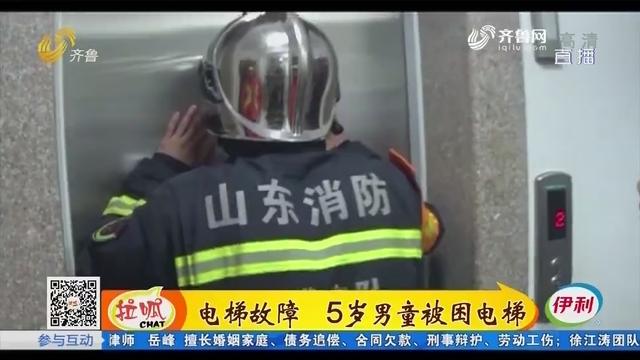 淄博:电梯故障 5岁男童被困电梯