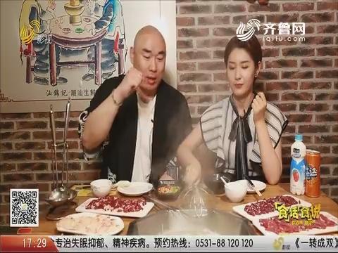 20190722《你消费我买单之食话食说》: 今天要吃牛(潍坊)