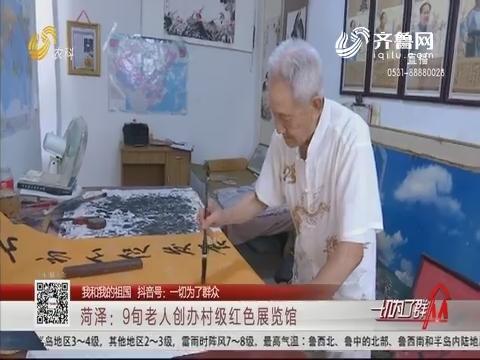 【我和我的祖国】菏泽:9旬老人创办村级红色展览馆