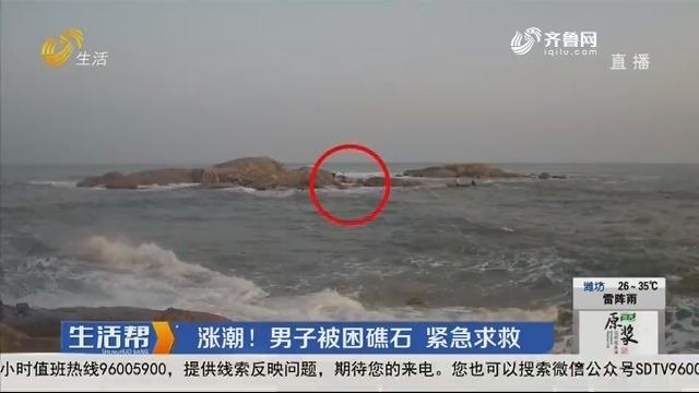 青岛:涨潮!男子被困礁石 紧急求救