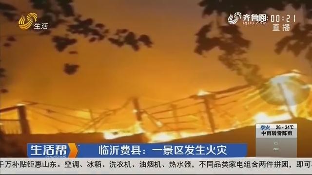 临沂费县:一景区发生火灾