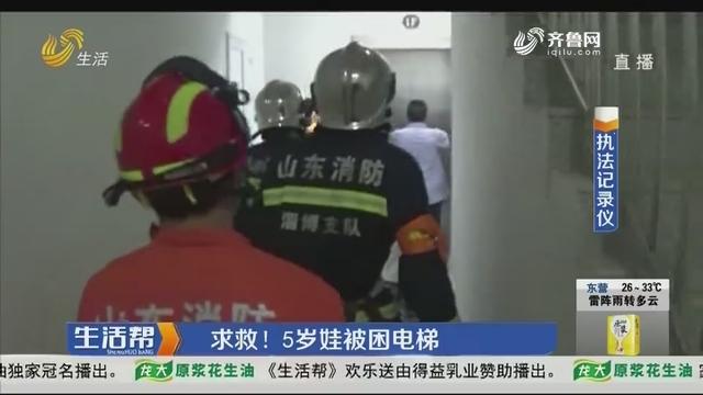 淄博:求救!5岁娃被困电梯