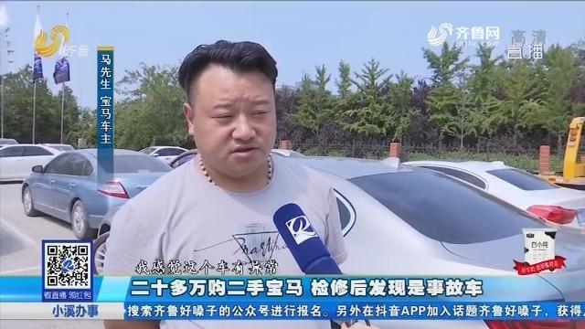 济南:二十多万购二手宝马 检修后发现是事故车